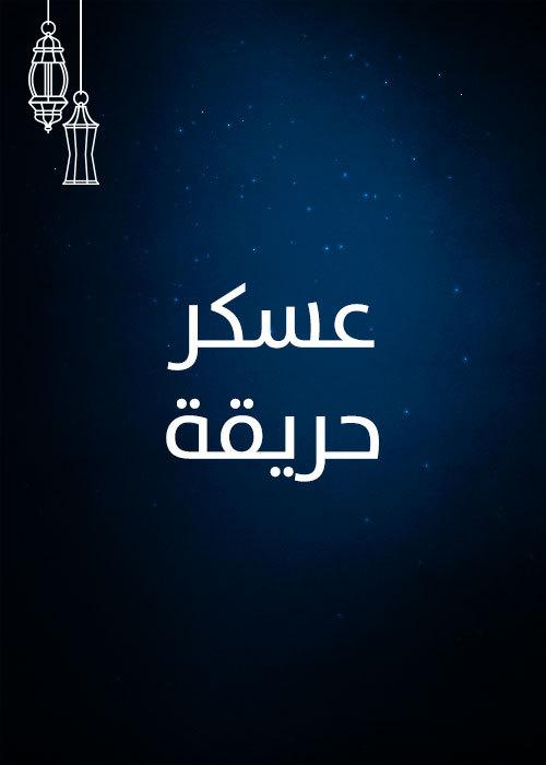 صور أبطال ونجوم مسلسل عسكر حريقة رمضان 2019