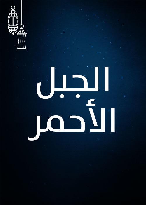 صور أبطال ونجوم مسلسل الجبل الأحمر رمضان 2019