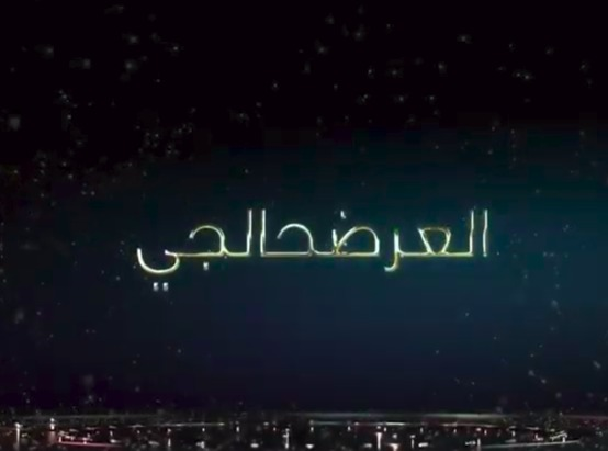 صور أبطال ونجوم مسلسل العرضحالجي رمضان 2019