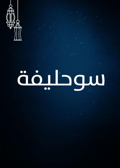 صور أبطال ونجوم مسلسل سوحليفة 2 رمضان 2019