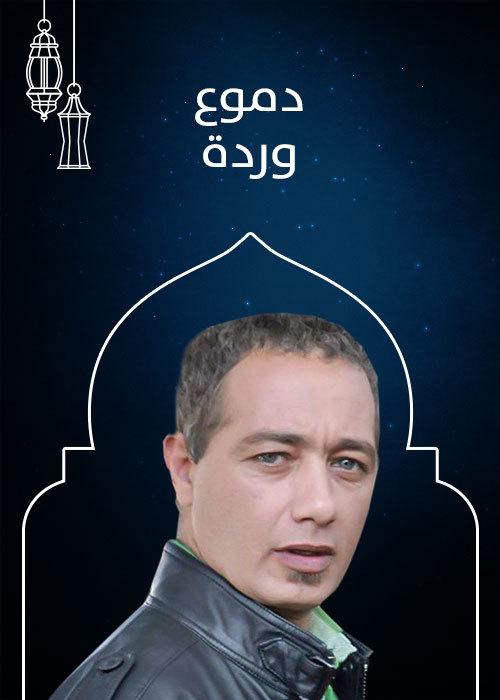 صور أبطال ونجوم مسلسل دموع وردة رمضان 2019