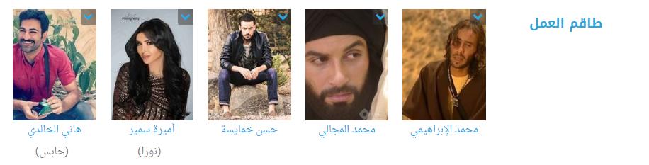 صور أبطال ونجوم مسلسل فتنة رمضان 2019
