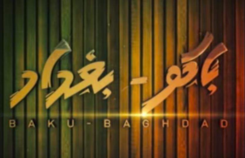 صور أبطال ونجوم مسلسل باكو بغداد رمضان 2019