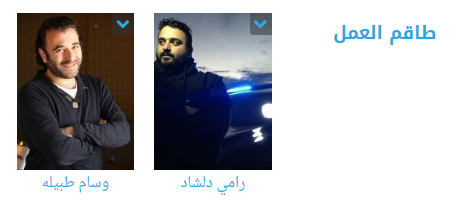 صور أبطال ونجوم مسلسل بس بياخة رمضان 2019
