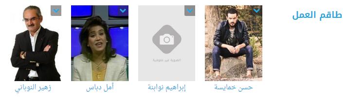 صور أبطال ونجوم مسلسل جلطة 2 رمضان 2019