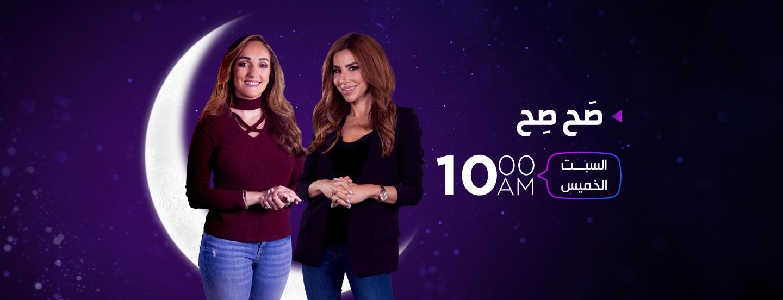 موعد وتوقيت عرض برنامج صَح صِح على قناة عمان تي في رمضان 2019