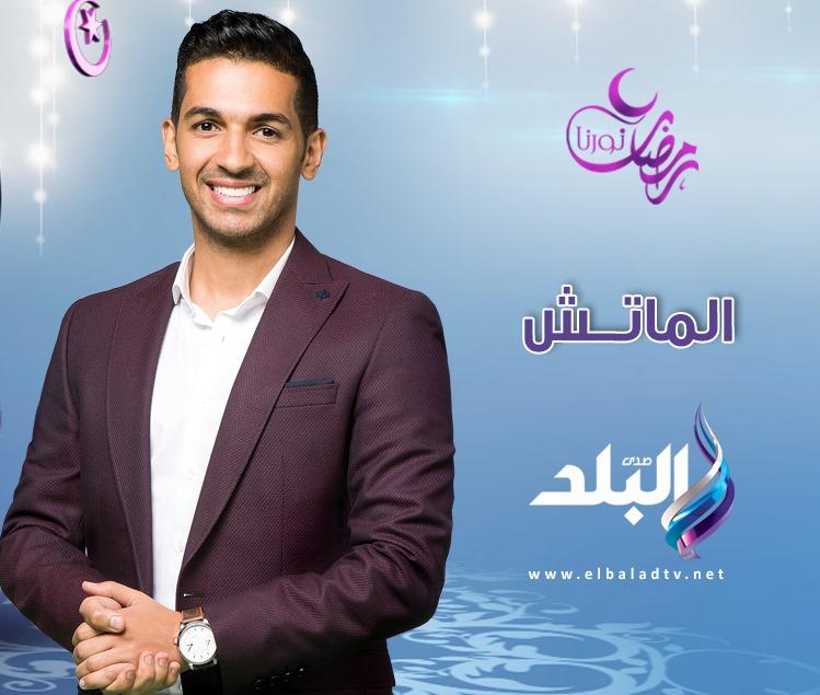 موعد وتوقيت عرض برنامج الماتش على قناة صدى البلد رمضان 2019