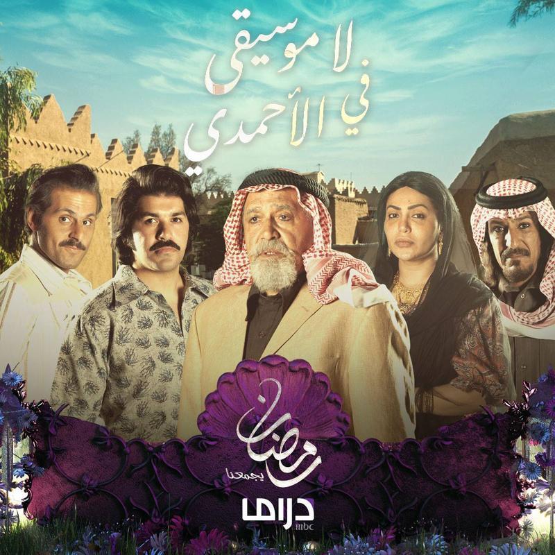 موعد وتوقيت عرض مسلسل لا موسيقى في الآحمدي على قناة إم بي سي دراما رمضان 2019