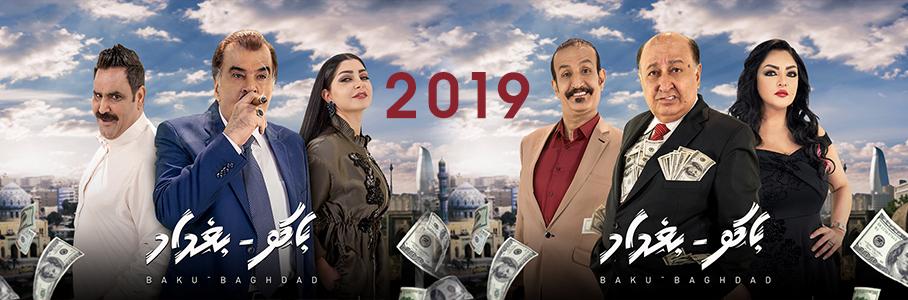 موعد وتوقيت عرض مسلسل باكو بغداد على قناة الشرقية رمضان 2019