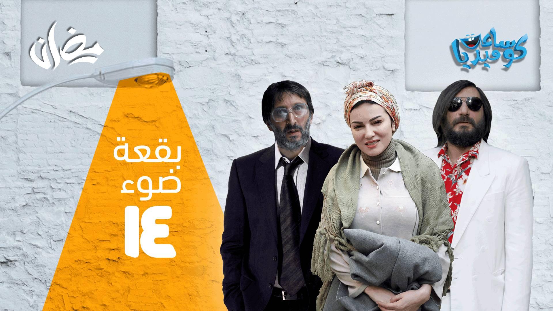 موعد وتوقيت عرض مسلسل بقعة ضوء 14 على قناة رؤيا رمضان 2019
