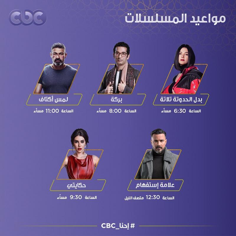 موعد وتوقيت عرض مسلسل بركة على قناة cbc رمضان 2019