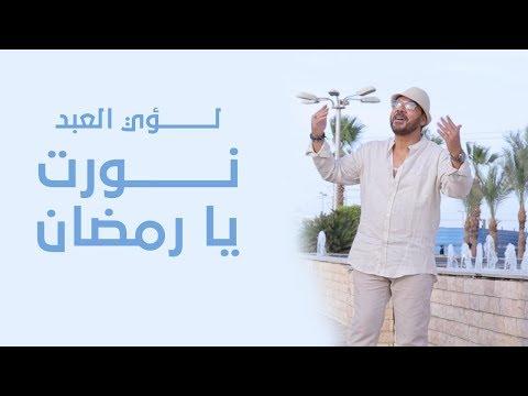 يوتيوب تحميل اغنية نورت يا رمضان لؤي العبد 2019