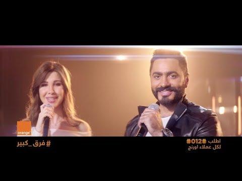 يوتيوب تحميل اغنية اعلان فرق كبير تامر حسني ونانسي عجرم رمضان 2019 اورنچ مصر