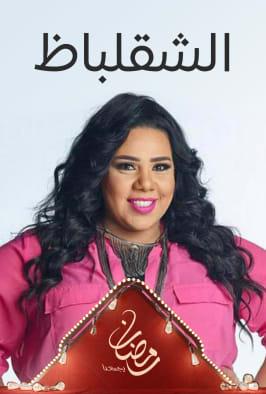 موعد وتوقيت عرض برنامج الشقلباظ على قناة Mbc مصر 2 رمضان 2019