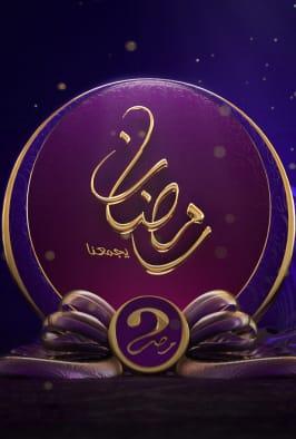 جدول مسلسلات قناة ام بي سي مصر 2 في رمضان 2019