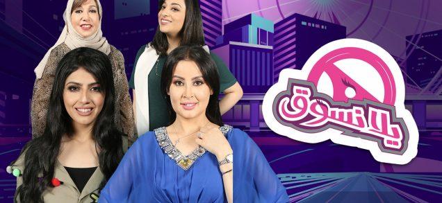 احداث وتفاصيل الحلقة الثامنة من مسلسل يلا نسوق رمضان 2019