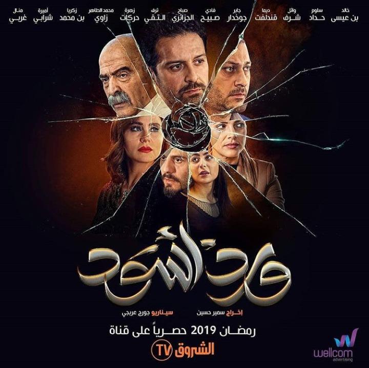 احداث وتفاصيل الحلقة الرابعة من مسلسل أسود رمضان 2019