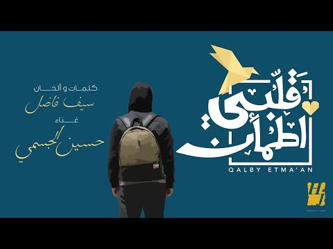 كلمات أغنية قلبي اطمأن حسين الجسمي 2019 كاملة مكتوبة