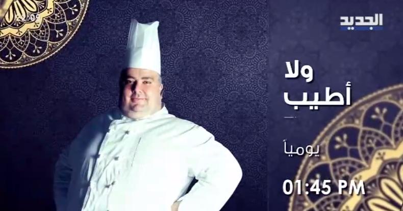 موعد وتوقيت عرض برنامج ولا أطيب على قناة الجديد اللبنانية رمضان 2019