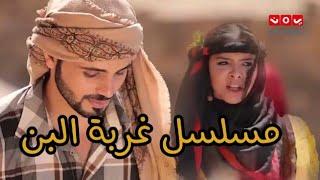 كلمات اغنية ولا تقلق مسلسل غربة البن عمار العزكي 2019 مكتوبة
