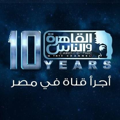 موعد وتوقيت عرض مسلسلات رمضان على قناة القاهرة والناس 1 2019