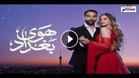 كلمات اغنية الحب شيئ خيالي مسلسل هوى بغداد 2019 مكتوبة