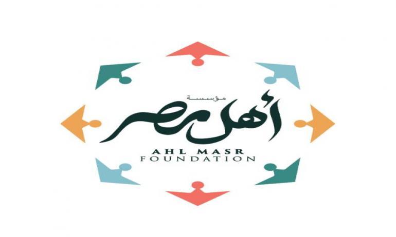 كلمات أغنية إعلان مستشفى اهل مصر رمضان 2019