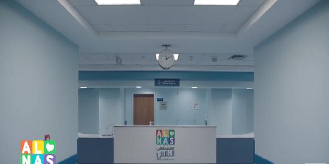 كلمات اغنية اعلان مستشفى الناس 2019 مكتوبة