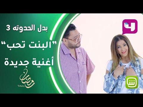 كلمات اغنية البنت تحب دنيا سمير غانم 2019 مكتوبة