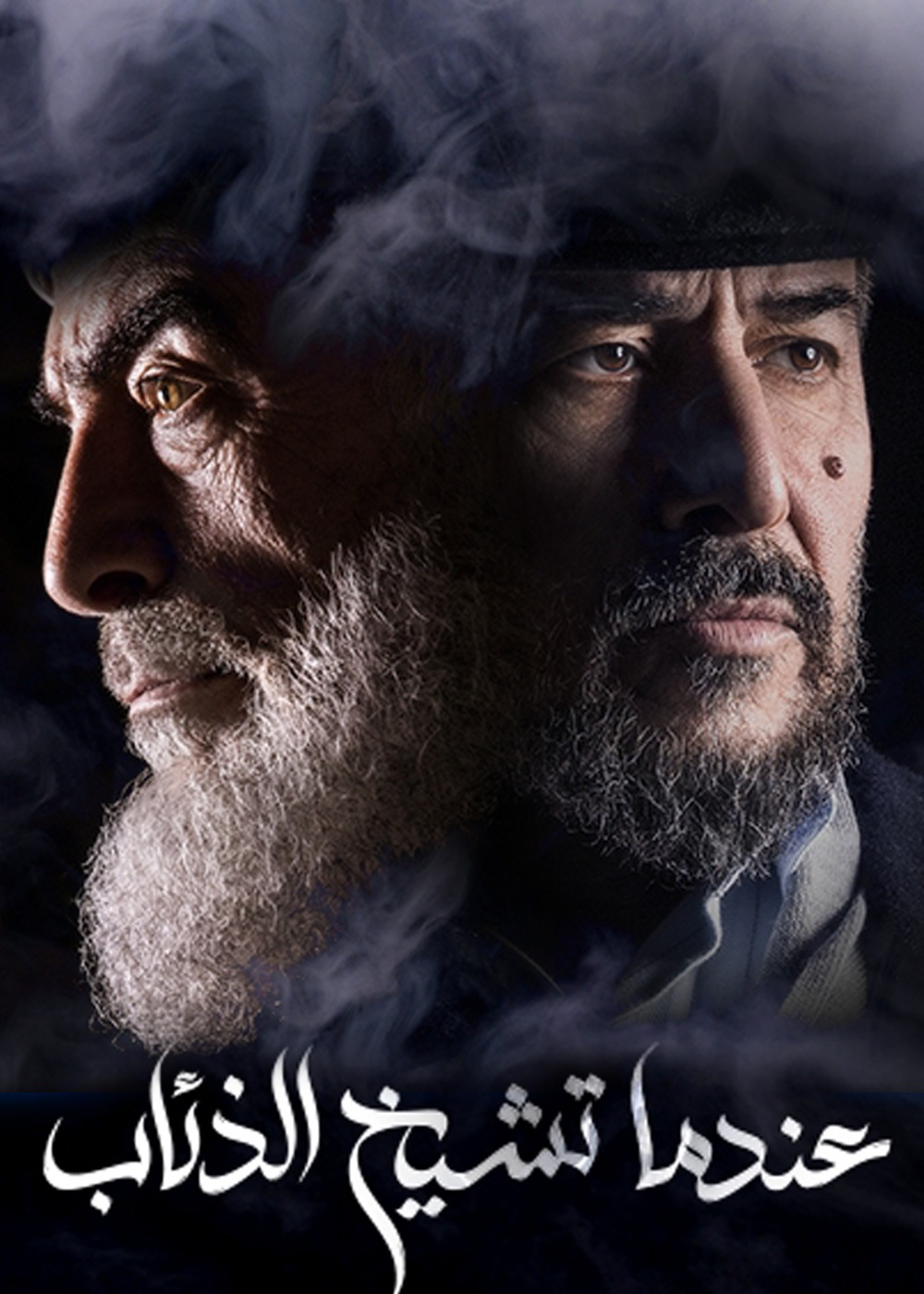 احداث وتفاصيل الحلقة 26 مسلسل عندما تشيخ الذئاب رمضان 2019