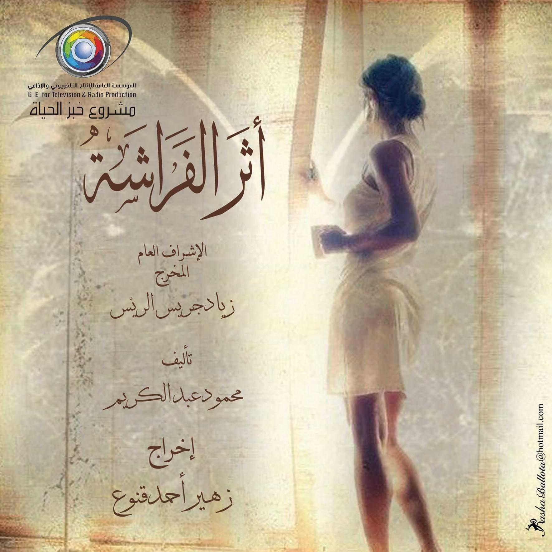 احداث وتفاصيل الحلقة 22 مسلسل أثر الفراشة رمضان 2019