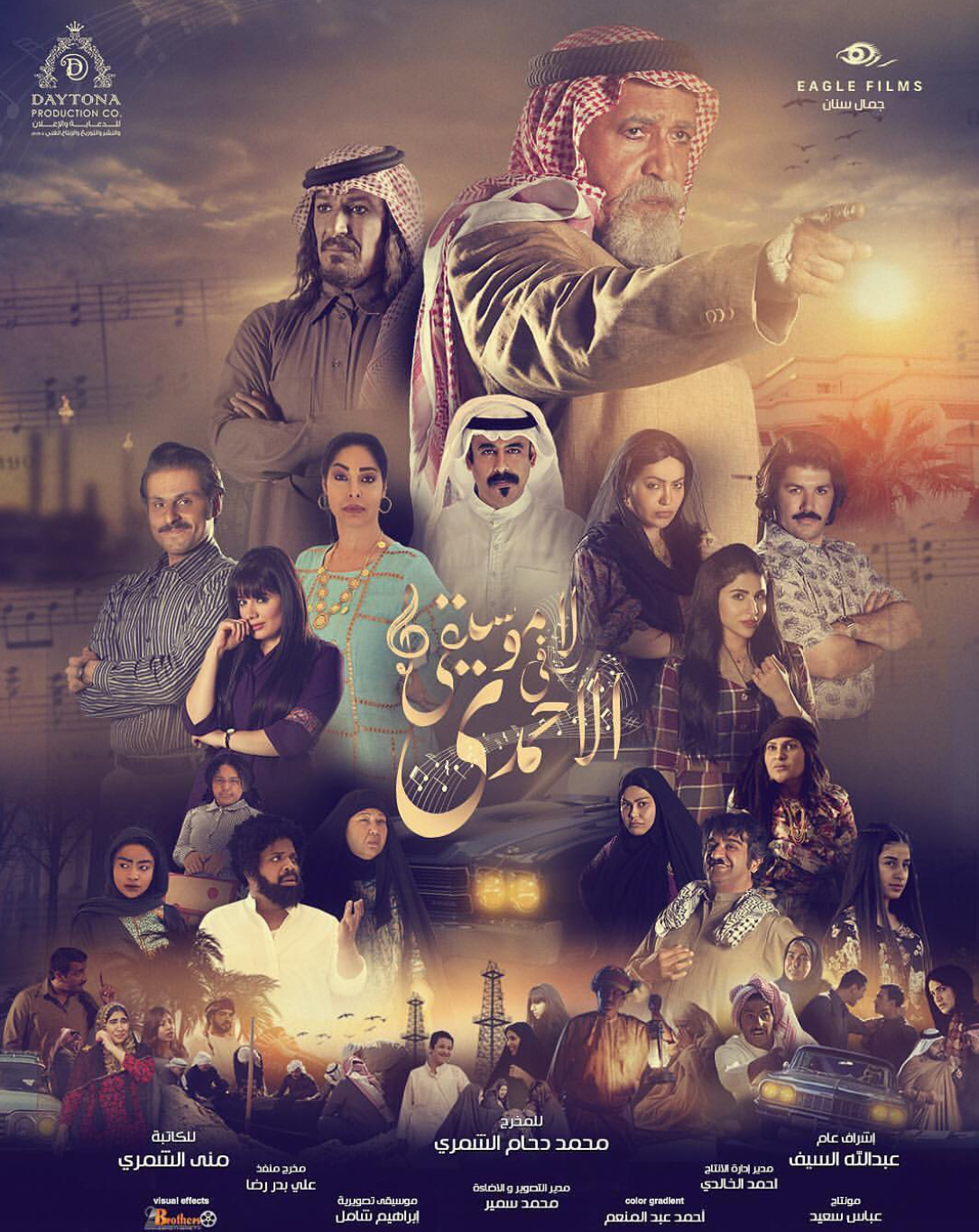 احداث وتفاصيل الحلقة 20 مسلسل لا موسيقى في الأحمدي رمضان 2019