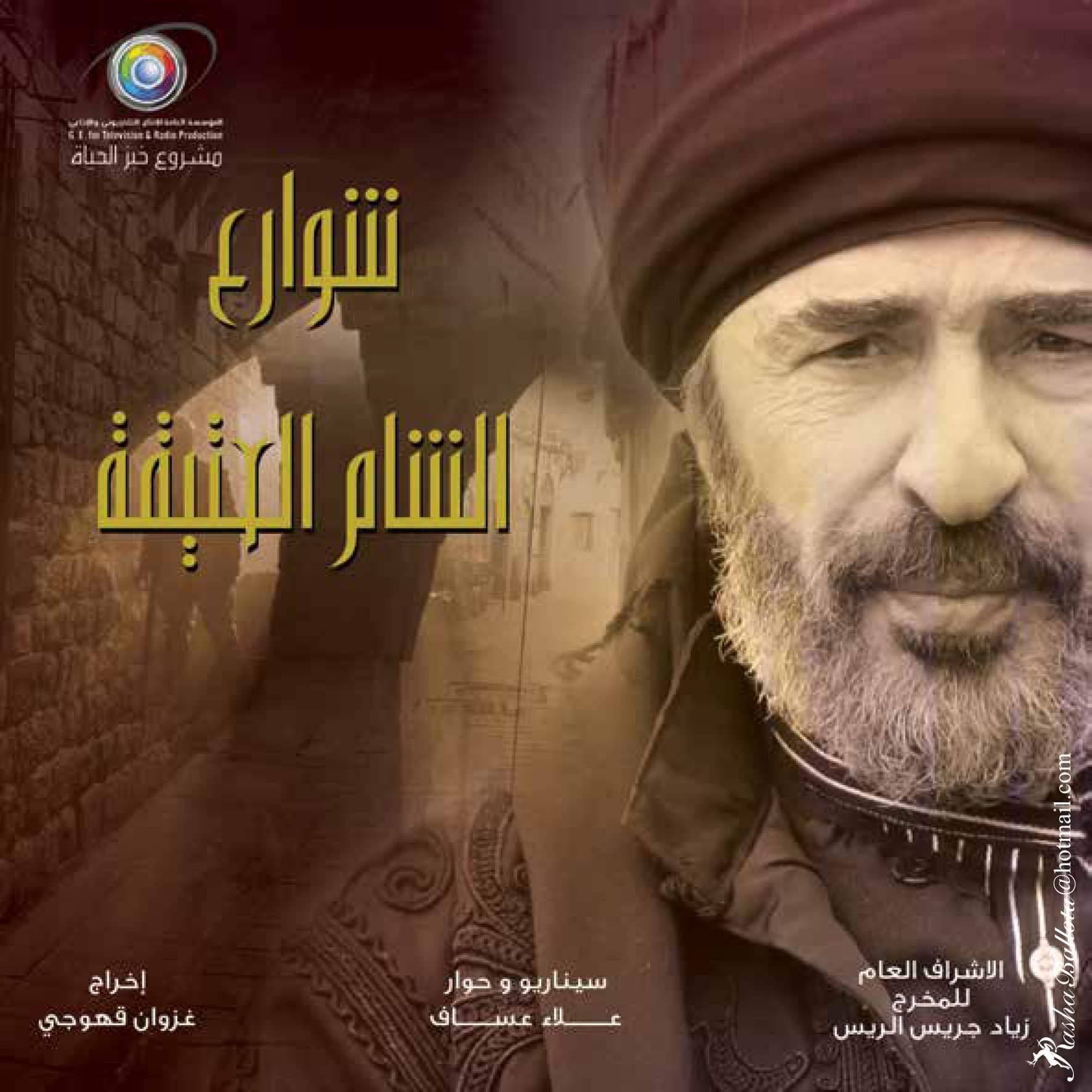 احداث وتفاصيل الحلقة 16 من مسلسل شوارع الشام العتيقة رمضان 2019