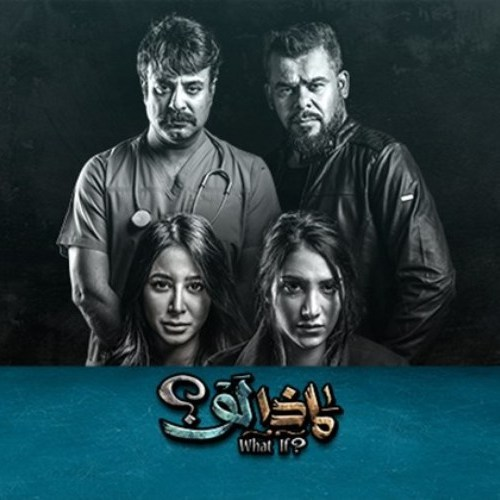 احداث وتفاصيل الحلقة 30 والاخيرة مسلسل ماذا لو؟ رمضان 2019