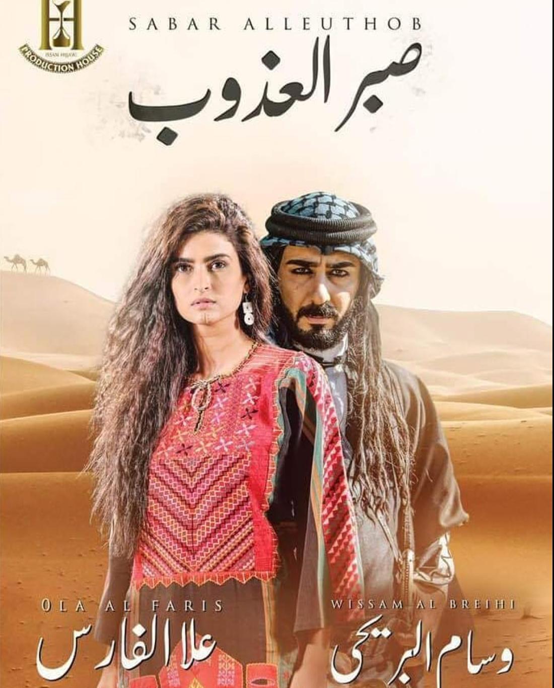 احداث وتفاصيل الحلقة 27 مسلسل صبر العذوب رمضان 2019