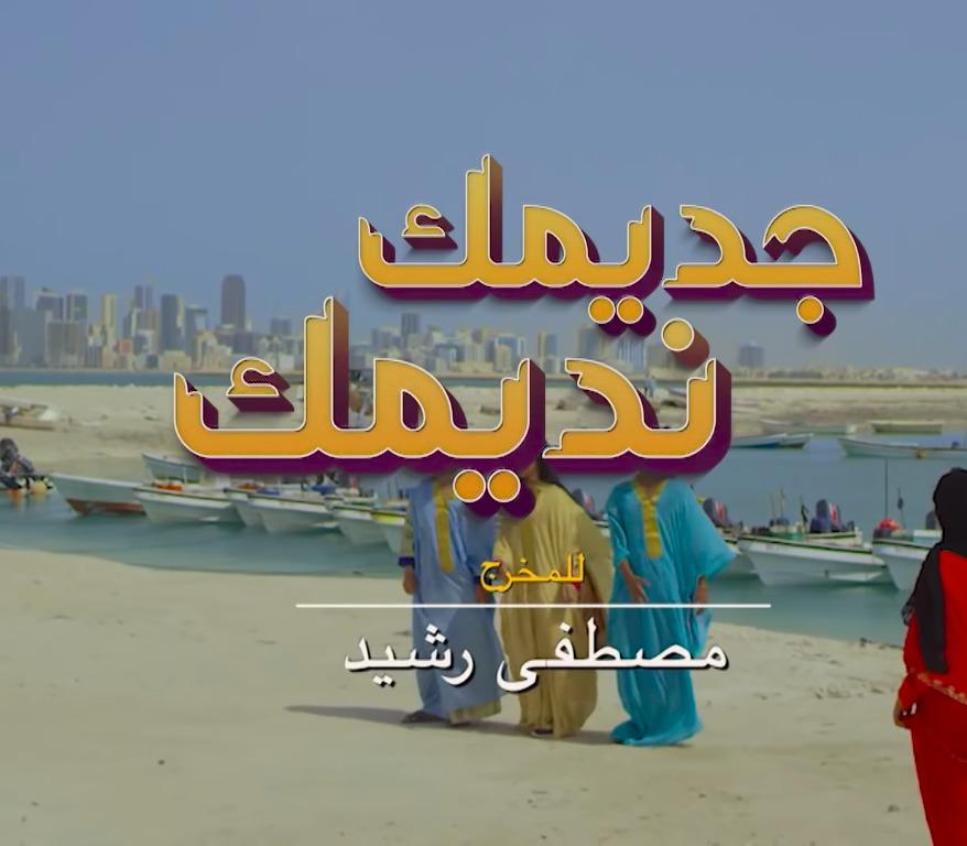 احداث وتفاصيل الحلقة 27 مسلسل جديمك نديمك رمضان 2019