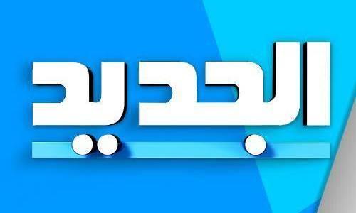 تردد قناة الجديد اللبنانية على نايل سات اليوم الخميس 23-5-2019