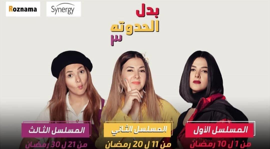 احداث وتفاصيل الحلقة 19 من مسلسل بدل الحدوتة تلاتة رمضان 2019