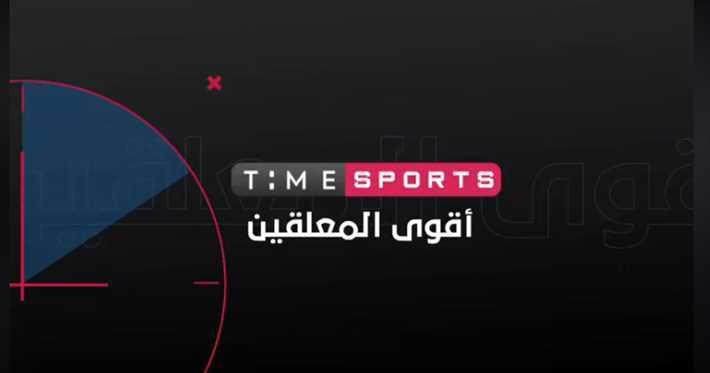 تردد قناة تايم سبورت على نايل سات اليوم السبت 25-5-2019