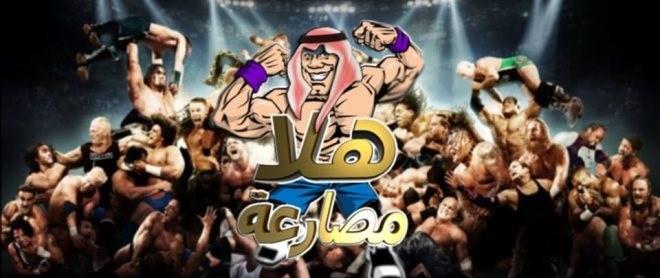 تردد قناة هلا مصارعة على نايل سات اليوم الاربعاء 29-5-2019