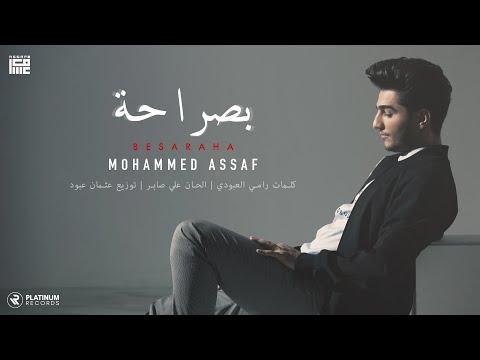 كلمات اغنية بصراحة محمد عساف 2019 مكتوبة