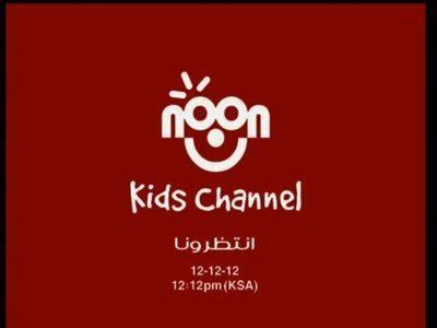تردد قناة نون كيدز على نايل سات اليوم الجمعة 7-6-2019