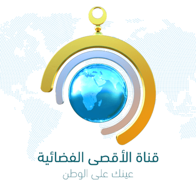 تردد قناة الاقصى على نايل سات اليوم الجمعة 7-6-2019