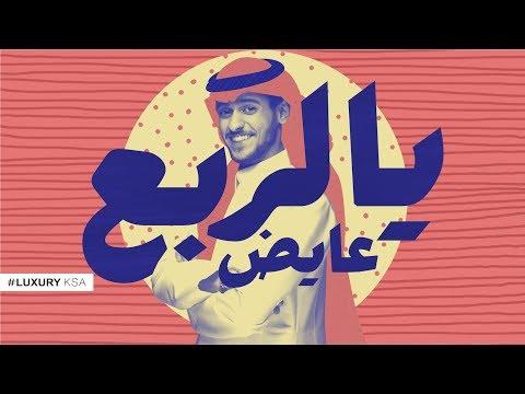 كلمات اغنية يالربع عايض 2019 مكتوبة