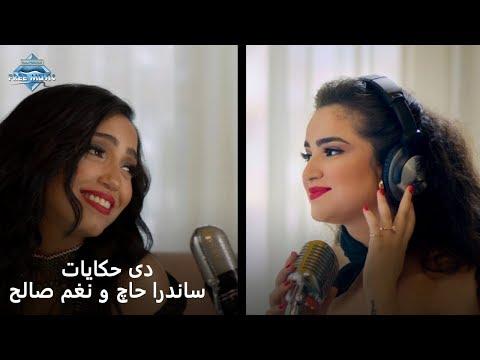 كلمات اغنية دي حكايات ساندرا حاچ ونغم صالح 2019 مكتوبة