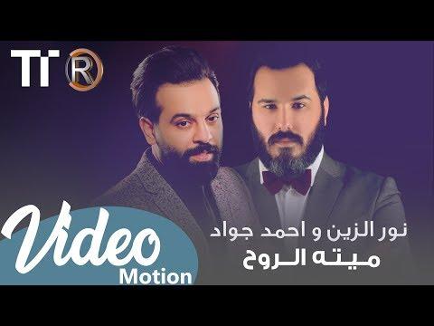 كلمات اغنية ميته الروح احمد جواد ونور الزين 2019 مكتوبة