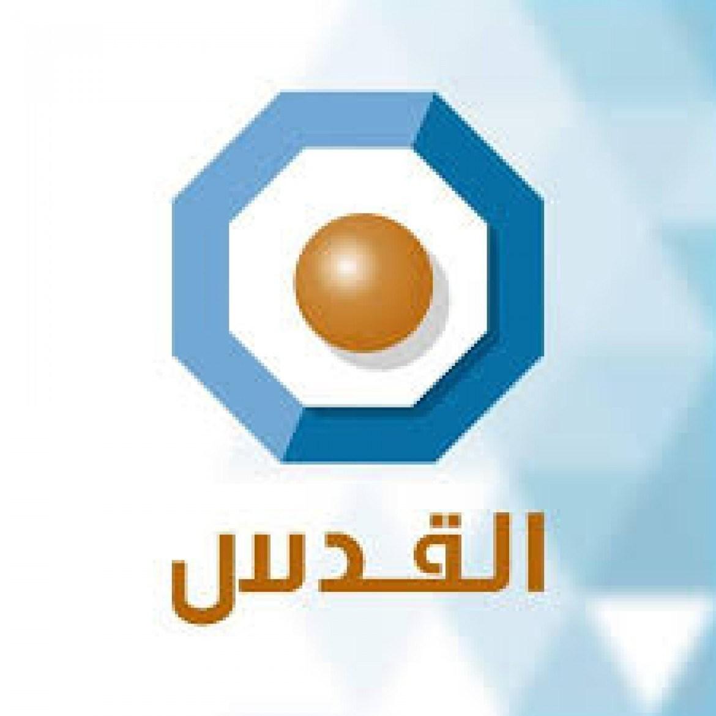 تردد قناة القدس على نايل سات اليوم السبت 8-6-2019