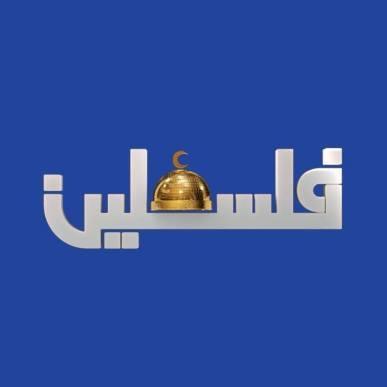 تردد قناة فلسطين على نايل سات اليوم السبت 8-6-2019