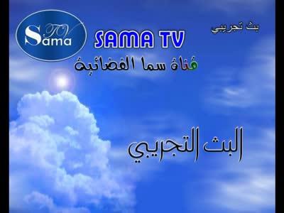 جديد مــــدار القمـــــر  Eutelsat 3C @ 3.1° East -قناة  Al Naeem -قناة  Libya One -قناة  Sama TV