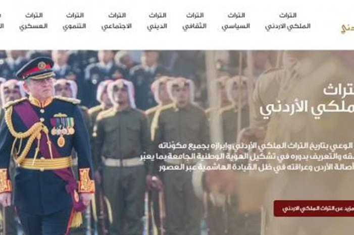 رابط موقع التراث الملكي الأردني 2019